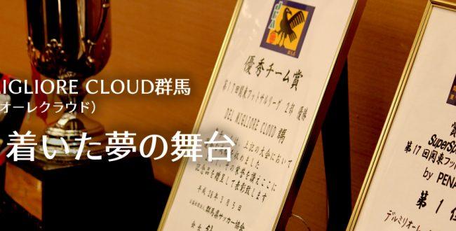 2016cloud-title
