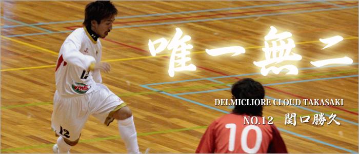 sekiguchi_2