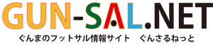 群馬のフットサル総合情報サイト | GUN-SAL.NET