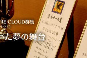 デルミリオーレCLOUD群馬 ~関東1部への挑戦~
