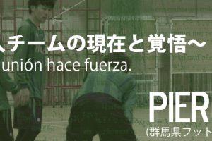 PIERNA.F.S ~新規参入チームの現在と覚悟~