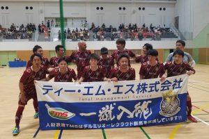 【2019/5/25】関東フットサルリーグ2部の試合結果