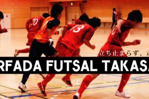 立ち止まらず、走る/VERFADA FUTSAL TAKASAKI