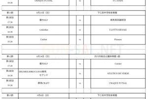 群馬県フットサルリーグ2部の試合日程